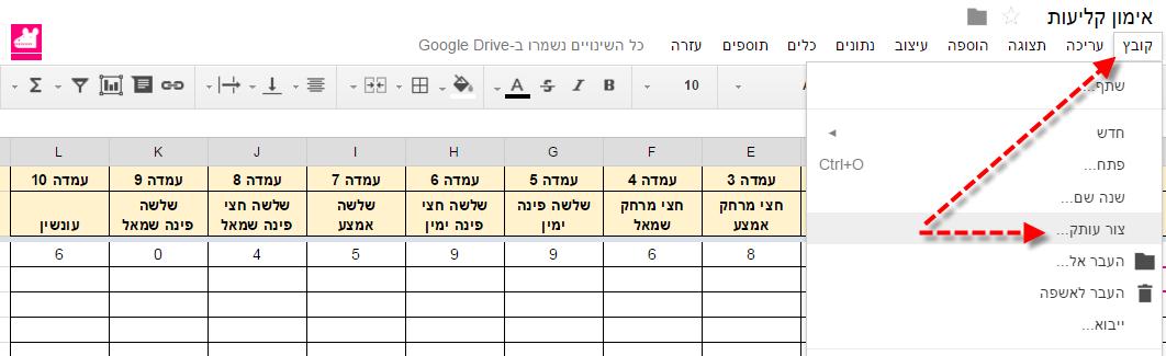 google-sheets-1