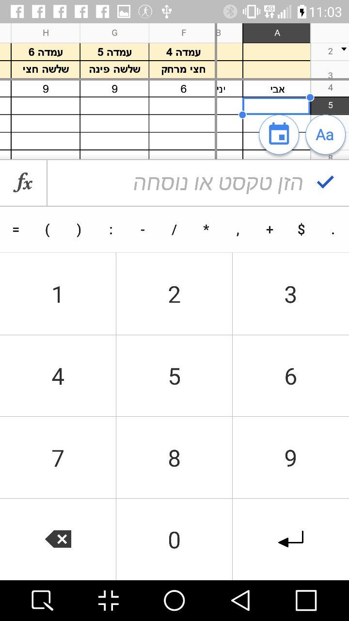 google-sheets-3