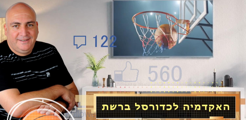 האקדמיה לכדורסל ברשת – יועד אגמון